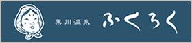 fukuroku_baner_to-do