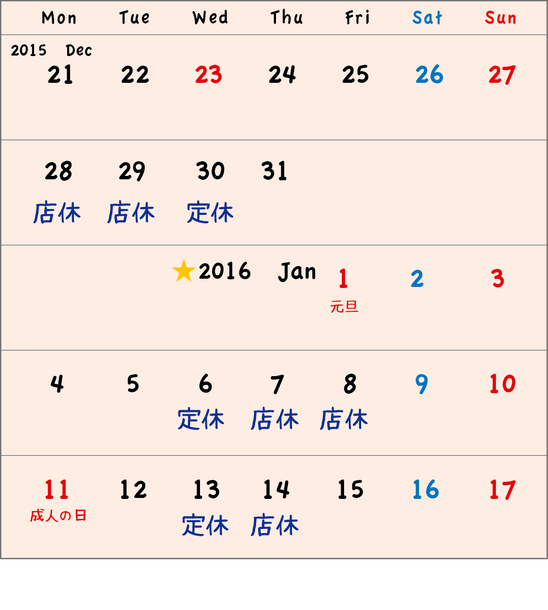 年末年始カレンダー2015-16